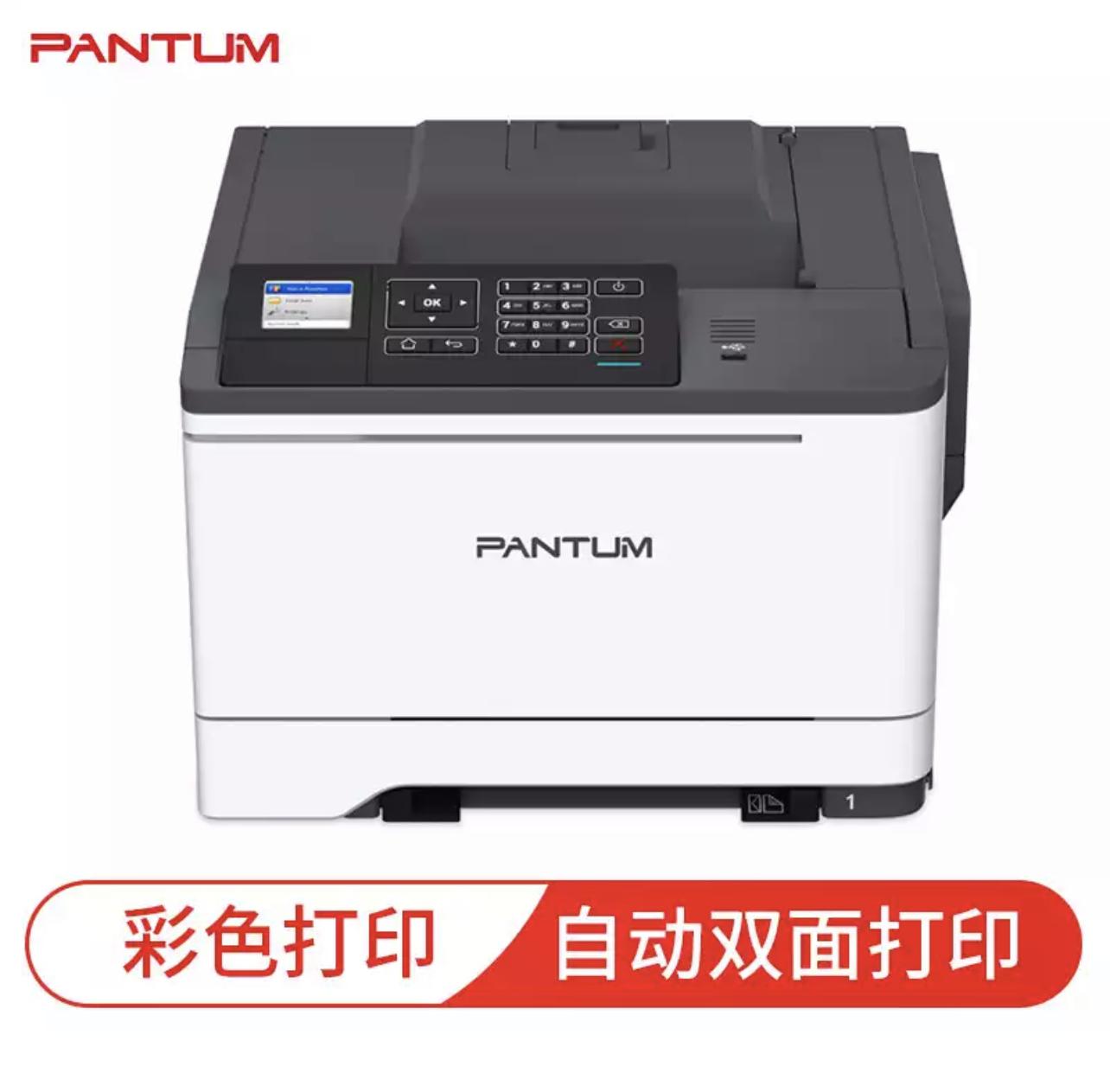奔图(PANTUM)CP2506DN PLUS 多功能一体机彩色激光打印机 商用自动双面打印